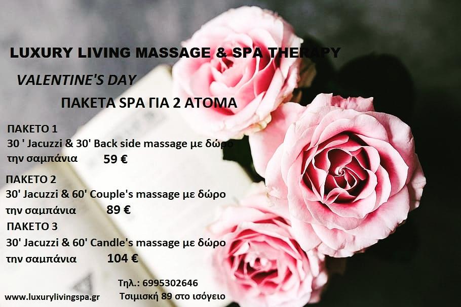 -ΑΓ_ΒΑΛΕΝΤΙΝΟΥ Offers massage and spa Thessaloniki