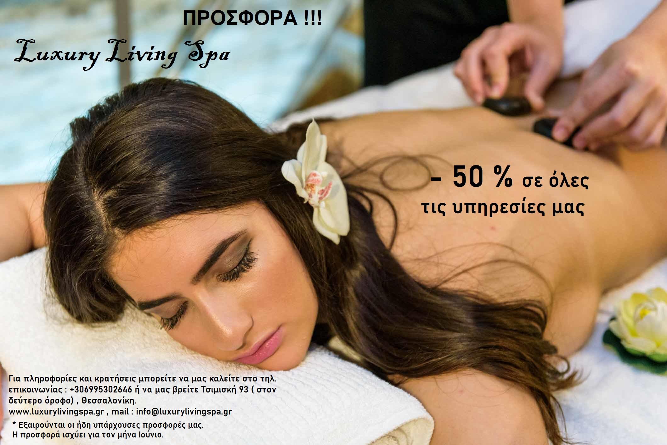 offer-4 Υπηρεσίες Μασάζ και SPA Θεσσαλονίκη