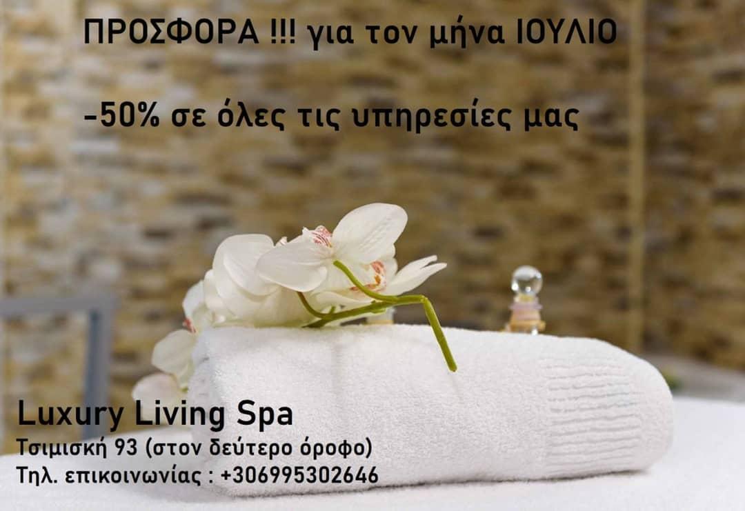 prosfora-ioulioy Υπηρεσίες Μασάζ και SPA Θεσσαλονίκη