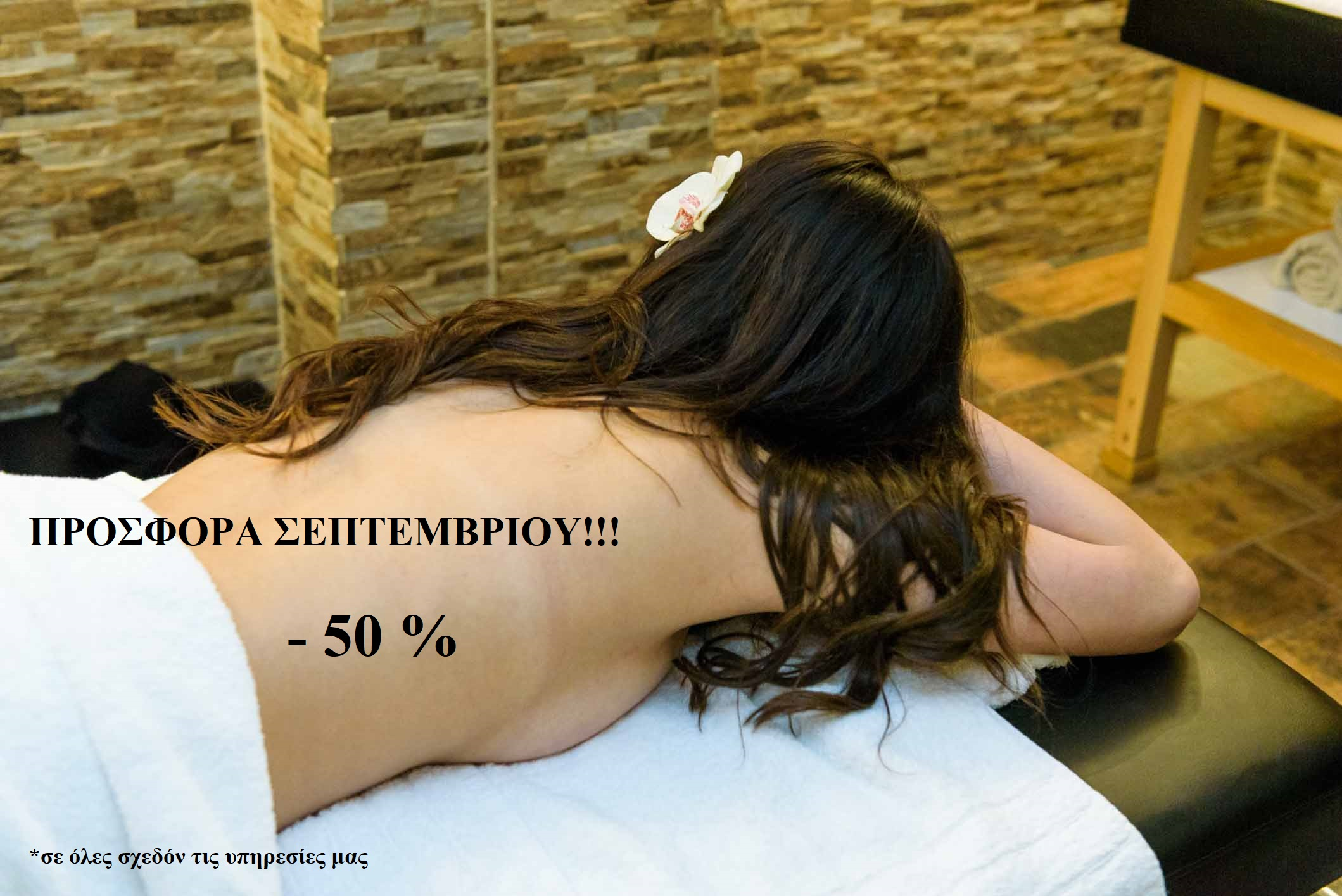 offer-septe.el_ Προσφορές Μασαζ και Σπα Θεσσαλονίκη